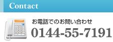 お電話でのお問い合わせ 0144-55-7191